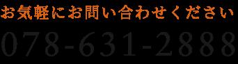 078-631-2888